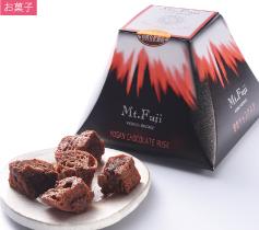富士山溶岩チョコラスク