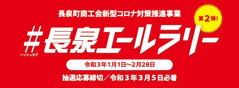 #長泉エールラリー 令和3年1月1日~2月28日 応募抽選締切/令和3年3月5日必着