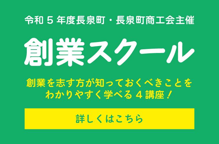 長泉町商工会