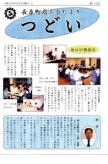 つどいNo.113発刊[2007/8/29]
