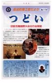 つどいNo.114発刊[2007/11/13]