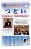 つどいNo.115発刊[2008/3/27]