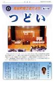 つどいNo.116発刊[2008/7/14]