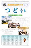 つどいNo.117発刊[2008/12/2]