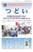 つどいNo.122発刊[2010/9/10]