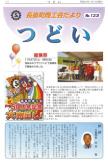つどいNo.123発刊[2011/1/12]