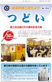 つどいNo.124発刊[2011/3/31]