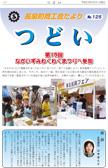 つどいNo.125発刊[2011/8/31]