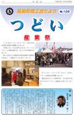 つどいNo.126発刊[2011/12/26]