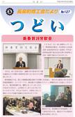 つどいNo.127発刊[2012/3/30]