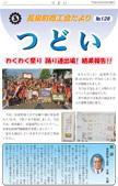 つどいNo.128発刊[2012/9/6]