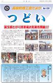 つどいNo.129発刊[2012/12/21]