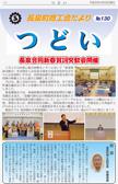 つどいNo.130発刊[2013/3/29]