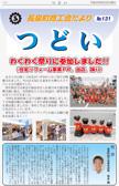 つどいNo.131発刊[2013/8/30]