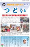 つどいNo.132発刊[2013/12/26]