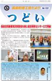 つどいNo.133発刊[2014/3/31]