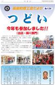 つどいNo.134発刊[2014/8/30]