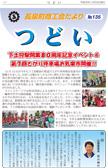 つどいNo.135発刊[2014/12/26]
