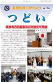 つどいNo.136発刊[2015/3/31]