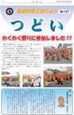つどいNo.137発刊[2015/8/28]