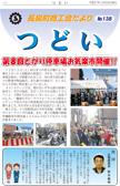 つどいNo.138発刊[2015/12/25]