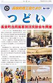 つどいNo.139発刊[2016/3/31]