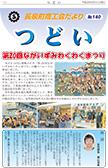 つどいNo.140発刊[2016/8/31]