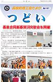 つどいNo.141発刊[2017/3/31]