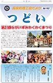 つどいNo.142発刊[2017/8/31]