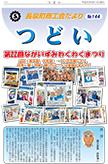 つどいNo.144発刊[2018/9/14]