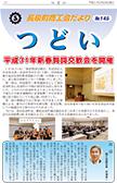 つどいNo.145発刊[2019/3/29]